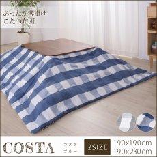 親しみやすいデザイン♪ほっこりする薄掛けこたつ布団『コスタ ブルー』