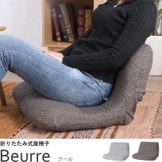 ゆったり座面!シンプルお洒落な折りたたみ座椅子『ブール』
