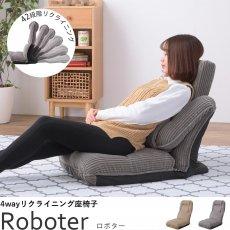 座ったり寝そべったり使い方色々!リクライニング座椅子『ロボター』■欠品中(次回確認中)