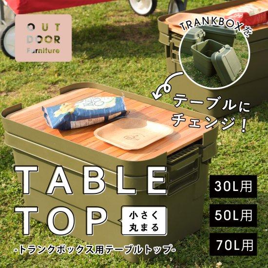 トランクボックス用テーブルトップ