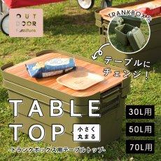 天然木を使用したお洒落なテーブル天板『トランクボックス用テーブルトップ』■欠品中(次回確認中)