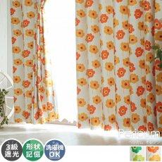 100サイズから選べる!子供部屋にピッタリの可愛い花柄のドレープカーテン『ペリカム オレンジ』