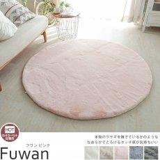なめらかなとろけるタッチのふわふわファーの円形ラグ 『フワン 円形ラグ ピンク』