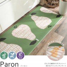 拭くだけお手入れ簡単!北欧デザインのPVCキッチンマット『パーロン』■全サイズ:完売
