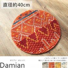 お部屋のポイントになるノルディックデザインの幾何学模様。ウール100%『ダミアン オレンジ チェアマット』
