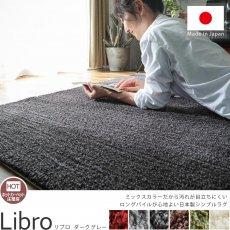 無地すぎないミックスパイルだから汚れが目立ちにくい!毛足の長い日本製ラグ『リブロ ダークグレー』■200x250cm:品薄