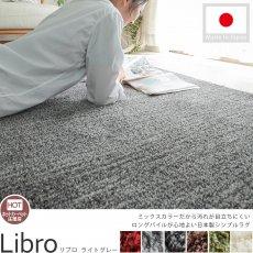 無地すぎないミックスパイルだから汚れが目立ちにくい!毛足の長い日本製ラグ『リブロ ライトグレー』■200x250cm:品薄