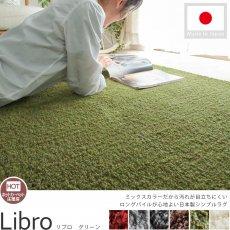 無地すぎないミックスパイルだから汚れが目立ちにくい!毛足の長い日本製ラグ『リブロ グリーン』■200x250:完売<br>そのほか:品薄