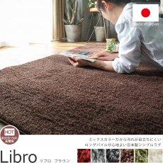 無地すぎないミックスパイルだから汚れが目立ちにくい!毛足の長い日本製ラグ『リブロ ブラウン』■200x250cm:品薄