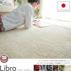 無地すぎないミックスパイルだから汚れが目立ちにくい!毛足の長い日本製ラグ『リブロ アイボリー』■欠品中(入荷未定):140x200