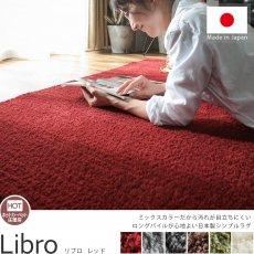 無地すぎないミックスパイルだから汚れが目立ちにくい!毛足の長い日本製ラグ『リブロ レッド』■200x250cm:品薄