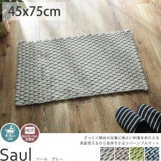 裏も表も両面使える!ざっくり網目がおしゃれなマット『ソール グレー』約45x75cm