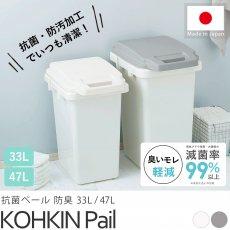 SIAA基準を満たした確かな抗菌力の日本製ダストボックス『抗菌ペール 防臭 33L 47L』