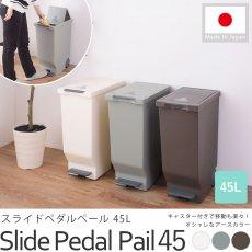 フットペダルで簡単開閉!キャスター付きで移動も楽々の日本製ダストボックス『スライドペダルペール45L』■グリーン/ホワイト:欠品中(次回入荷未定)