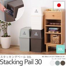 縦に重ねられるので収納力もアップ!フラップ式日本製ダストボックス『スタッキングペール30L』