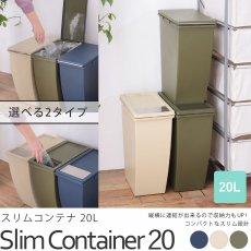 横に並べたり、縦に積んだり、生活スタイルにあわせて組み合わせできるダストボックス『スリムコンテナ20L』