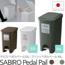 日本のインテリアに合う3色展開。SABIROシリーズ ダストボックス『サビロ ペダルペール22L プッシュペダルペール 45L』