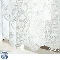 100サイズから選べる!美しいリーフ柄の刺繍と裾のスカラップが印象的なレースカーテン『ピアニー』