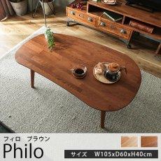 オールシーズン使える!オーク無垢材を使用したビーンズ型天板のこたつテーブル『フィロ ブラウン 約105cmx60cmx40cm』