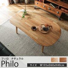 オールシーズン使える!オーク無垢材を使用したビーンズ型天板のこたつテーブル『フィロ ナチュラル 約105cmx60cmx40cm』