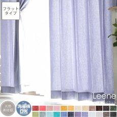 【フラット】24色から選べるナチュラルな風合いのリネン混無地カーテン 『リーネ ライラック』