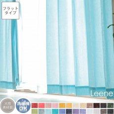 【フラット】24色から選べるナチュラルな風合いのリネン混無地カーテン 『リーネ アクア』