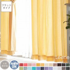 【フラット】24色から選べるナチュラルな風合いのリネン混無地カーテン 『リーネ ハニー』