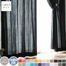 【1.5倍ひだ】24色から選べるナチュラルな風合いのリネン混無地カーテン 『リーネ ブラック』