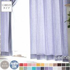 【1.5倍ひだ】24色から選べるナチュラルな風合いのリネン混無地カーテン 『リーネ ライラック』