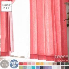 【1.5倍ひだ】24色から選べるナチュラルな風合いのリネン混無地カーテン 『リーネ チェリー』