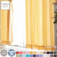 【1.5倍ひだ】24色から選べるナチュラルな風合いのリネン混無地カーテン 『リーネ ハニー』