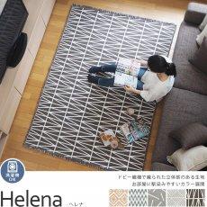 洗濯機OK!シンプルで温かみのある北欧風デザインラグ『ヘレナ』