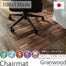 撥水・抗菌・滑り止めシール付!個性的な美しい木目調柄のチェアマット『グランウッド ブラウン 約100x130cm』