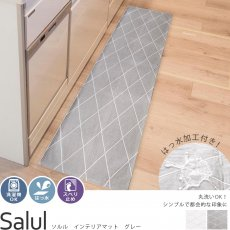 丸洗いOK!はっ水加工付きのキッチンマット『ソルル グレー』