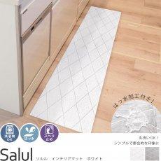 丸洗いOK!はっ水加工付きのキッチンマット『ソルル ホワイト』