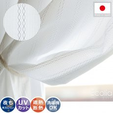 紫外線を強力ブロック!ストライプ織り柄の高機能エコレースカーテン 『エコリア』