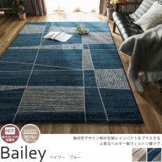 高密度のウィルトン織!お部屋が華やぐベルギー製ラグ 『ベイリー ブルー』