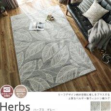 高密度のウィルトン織!お部屋が華やぐベルギー製ラグ 『ハーブス グレー』