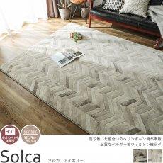 高密度のウィルトン織!お部屋が華やぐベルギー製ラグ 『ソルカ アイボリー』