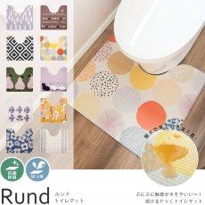 拭くだけお手入れ簡単!北欧デザインのPVCトイレマット『ルンド』
