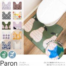 拭くだけお手入れ簡単!北欧デザインのPVCトイレマット『パーロン』