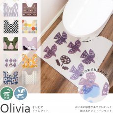 拭くだけお手入れ簡単!北欧デザインのPVCトイレマット『オリビア』