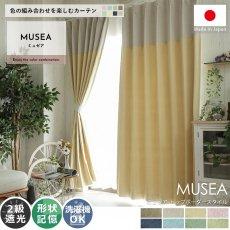自由自在にカラーコンビネーション♪色の組み合わせを楽しむドレープカーテン 『ミュゼア トップボーダースタイル』
