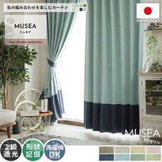 自由自在にカラーコンビネーション♪色の組み合わせを楽しむドレープカーテン 『ミュゼア ボトムボーダースタイル』