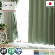 100サイズから選べる♪優しいカラーと素材感を楽しむドレープカーテン 『ミュゼア プレーンスタイル』