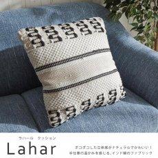 ハンドメイドならではの、ナチュラルな雰囲気たっぷりおしゃれな輸入雑貨『ラハール クッション 約45×45cm』