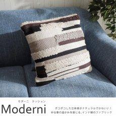 ハンドメイドならではの、ナチュラルな雰囲気たっぷりおしゃれな輸入雑貨『モダーニ クッション 約45×45cm』