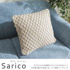 ハンドメイドならではの、ナチュラルな雰囲気たっぷりおしゃれな輸入雑貨『サリコ クッション 約45×45cm』