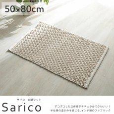 ハンドメイドならではの、ナチュラルな雰囲気たっぷりの一枚『サリコ 玄関マット 約50×80cm』