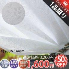 【訳アリ・アウトレット】安心の日本製!一年中使える機能充実のレースカーテン『サラリエ』約200x144cm■在庫限りで完売